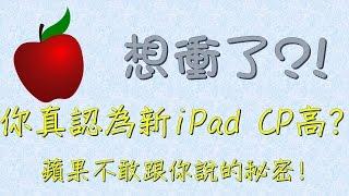 【今日Talk】新iPad超級便宜?蘋果不敢說的秘密|阿嘉TV
