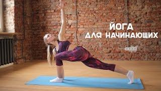Йога для начинающих [Workout | Будь в форме]