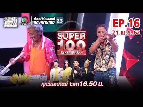 SUPER100 อัจฉริยะเกินร้อย    EP.16   21 เม.ย. 62 Full HD