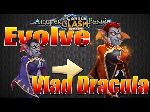 Битва Замков, Эволюция Влада Дракулы, Evo1 Vlad Dracula Mp3