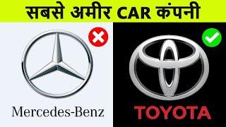 Top 10 Richest car companies in the world | नंबर 1 आपको चौंका देगा
