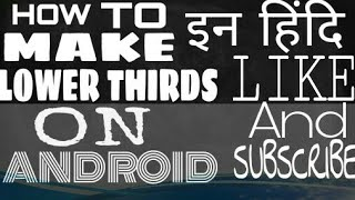 How to make lower thirds in 2d or 3d on any device | Professional looking lower thirds / (In Hindi) | Kholo.pk