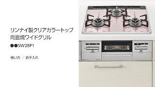 リンナイ製クリアカラートップ両面焼きワイドグリル