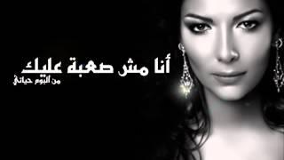 Assala Ana Mesh Sa3ba 3alik اصاله انا مش صعبه عليك تحميل MP3