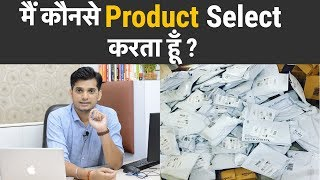 How I Select Products For Online Selling on Marketplaces