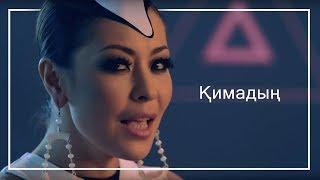Дильназ Ахмадиева & Макпал Исабекова - Қимадың / Кимадын