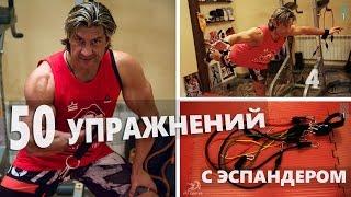 Смотреть онлайн Комплекс упражнений для ног с эспандером для мужчин