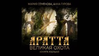 Мария Семёнова – Аратта. Книга 1. Великая Охота. [Аудиокнига]