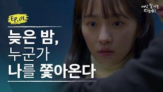 [Miss Independent Jieun] Ep. 1