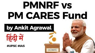 What is PM CARES Fund? Difference in PMNRF and PM CARES Fund explained, Current Affairs 2020 #UPSC