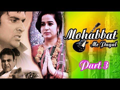 Hindi Short Film मोहब्बत में पागल    Cute Romantic Love Story   MOHABBAT ME PAGAL Part - 3