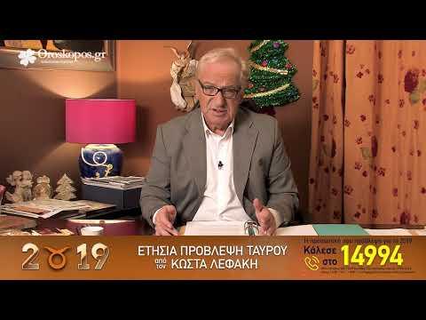 Ταύρος 2019 Ετήσιες Προβλέψεις Κώστα Λεφάκη σε βίντεο