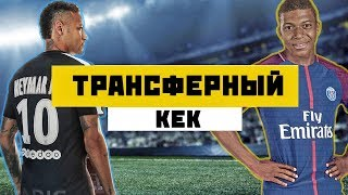 КЕК Юнайтед   Лучший трансфер лета