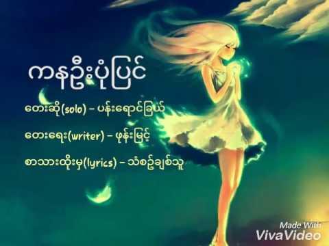 Download Ganaoo Story Myanmar Love Video