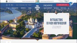 В Великом Новгороде презентовали информационный портал Novgorod.travel