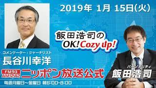 2019年1月15日(火)コメンテーター長谷川幸洋