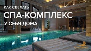 Дома отдыха с бассейном в Новосибирске