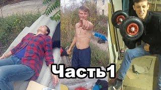 """Часть1. Не вошедшее в """"КрымКаякиДваБомжа"""". 18+"""