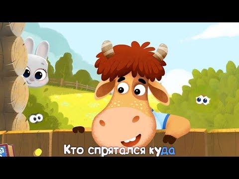 Бурёнка Даша. Прятки | Песни для детей