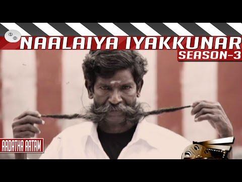 Aadatha-Aatam-Tamil-Short-Film-by-Chandru-Naalaiya-Iyakkunar-3