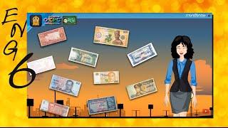สื่อการเรียนการสอน Currency ป.6 ภาษาอังกฤษ