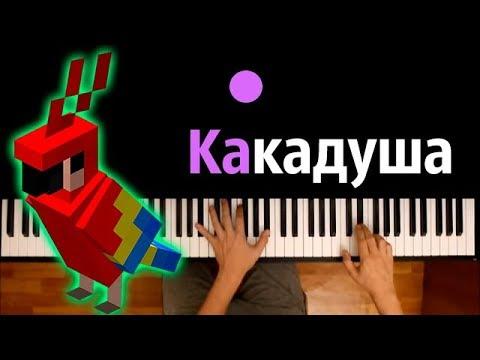 Какадуша (Guider Play) ● караоке | PIANO_KARAOKE ● ᴴᴰ + НОТЫ & MIDI
