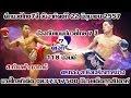 ทัศนะวิจารณ์ ศึกมวยไทย 7 สี วันอาทิตย์ที่ 22 มิถุนายน 2557 พร้อมฟอร์มหลัง - YouTube
