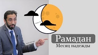 Рамадан - месяц надежды | Нуман Али Хан