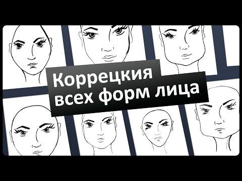 Коррекция всех форм лица. Геометрия с Мариной Лавринчук