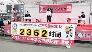 一斉に将棋2362局、ギネス記録に認定山形・天童