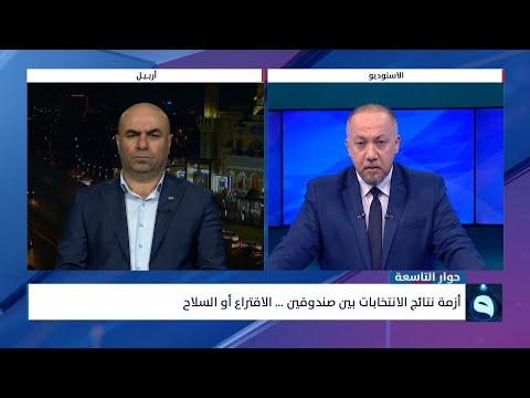 شاهد بالفيديو.. عماد باجلان: الأحزاب التقليدية صدمت بالنتائج