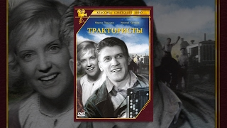 Tractor Drivers (1939) movie