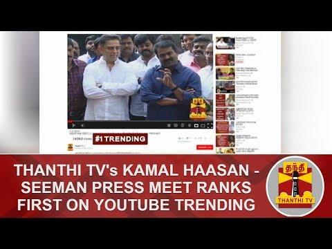 Thanthi TV's Kamal Haasan - Seeman Press Meet Ranks first on YouTube Trending   #KamalHaasan