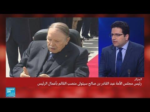 عاجل الجزائر عبد القادر بن صالح سيتولى منصب القائم بأعمال الرئيس
