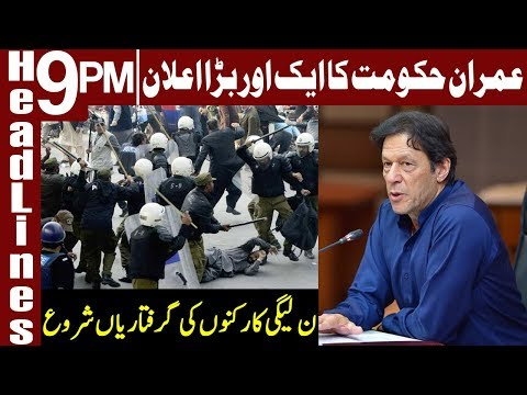 PM Imran Khan takes another Big Decision | Headlines & Bulletin 9 PM | 24 March 2019 | Express News