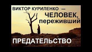 Виктор Куриленко - Человек, преживший предательство [11/02/2018]