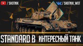 STANDARD B - ОЧЕНЬ ИНТЕРЕСНЫЙ ТАНК!!! #2