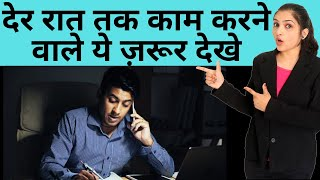 Night Shift Health Tips in Hindi | Night Shift Tips | Night Shift Diet Plan| नाईट शिफ्ट| नाइट ड्यूटी