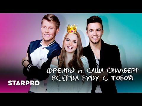 Френды feat. Саша Спилберг - Всегда буду с тобой