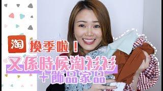 換季啦!第一次滿心歡喜淘寶衫裙飾物+家品 ✿ Tao Bao Lok