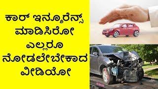 Reasons For Car Insurance Claim Rejection- ಕಾರ್ ಇನ್ಶೂರೆನ್ಸ್ ಮಾಡಿಸಿರೋ ಎಲ್ಲರೂ ನೋಡಲೇಬೇಕಾದ ವೀಡಿಯೋ!EP-115
