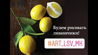 Как нарисовать ЛИМОНЫ? Прямая трансляция мастер класса по рисованию #ART_LSV - ЭТО ХУДОЖНИКИ