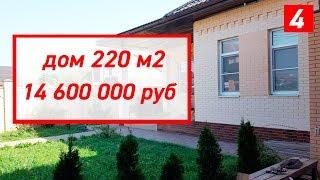 Готовый дом с отделкой в Краснодаре (коттедж 220 м2 в районе Немецкой деревни) | Переезд в Краснодар