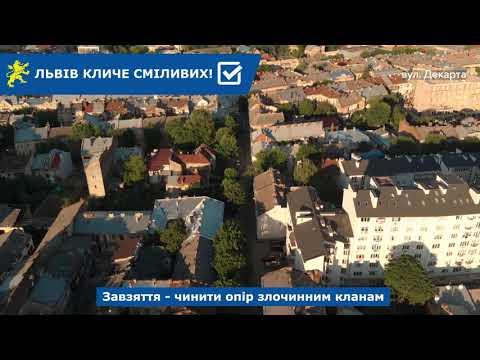 Над Левом: вул. Вернигори, Головацького, Декарта, Шараневича