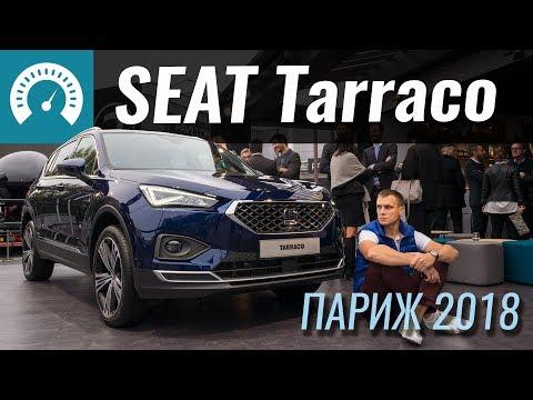 Seat  Tarraco Кроссовер класса J - тест-драйв 1