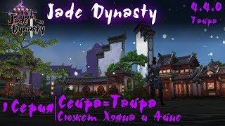 Jade Dynasty (4.4.0) -PlayBB - 1 серия - Сейра=Тайра. Сюжет Хэяна и Айне (Тайра)