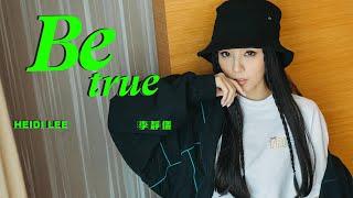 Heidi Lee 李靜儀 單曲「Be True」