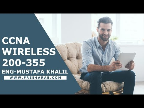 ‪01-CCNA Wireless 200-355 (Introduction) By Eng-Mustafa Khalil | Arabic‬‏