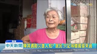 20190721中天新聞 823韓勘災永安淹到腰 陳其邁勘災「積水呢?」