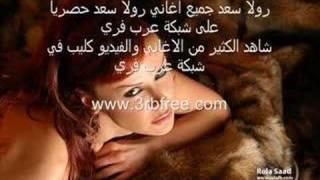 تحميل اغاني رولا سعد حبيبي MP3